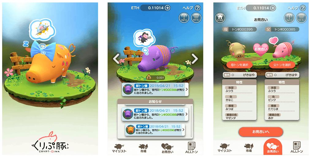 ゲーム「くりぷトン」の画像